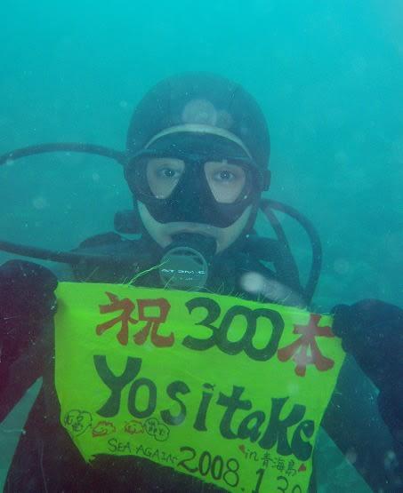Yositake300honn080130s_2