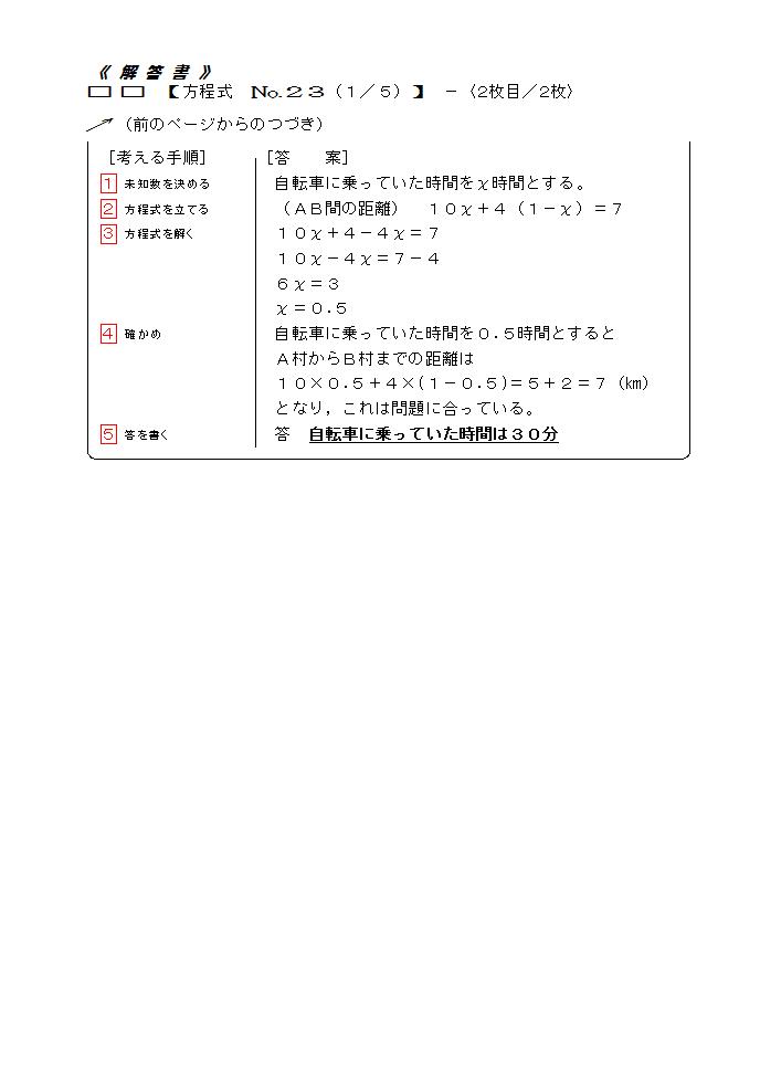 [トップコレクション] 数学 問題 中1