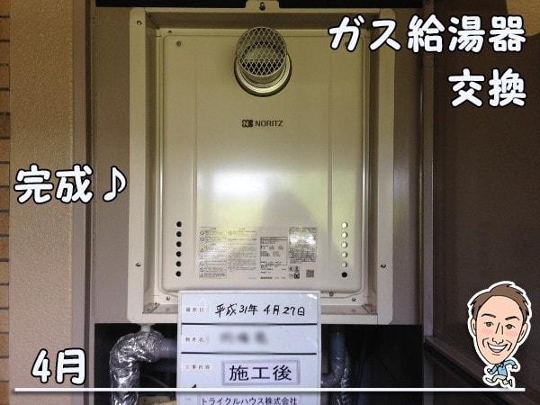 博多の建築士三兄弟_ガス給湯器GT-2060SAWX-T-1BL