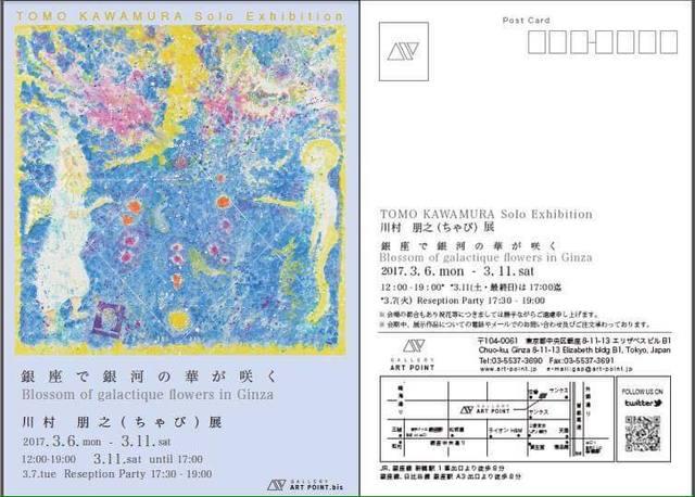 三月銀座初個展 銀座で銀河の華が咲く 川村朋之 Solo Exhibition