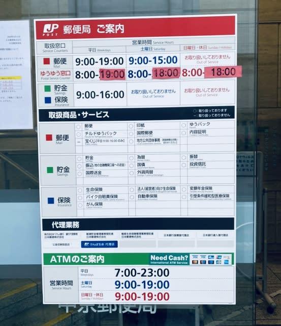 時間 郵便 局 営業 近く の 甲子園郵便局 (兵庫県)