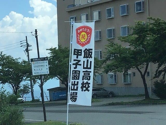 香川県 高校野球 爆砕