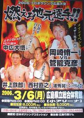 2006・プロボクシング広島大会 ...