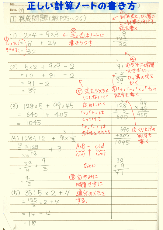 中学 中学1年生数学問題 : 2009年10月 - 社会科塾講師☆ ...