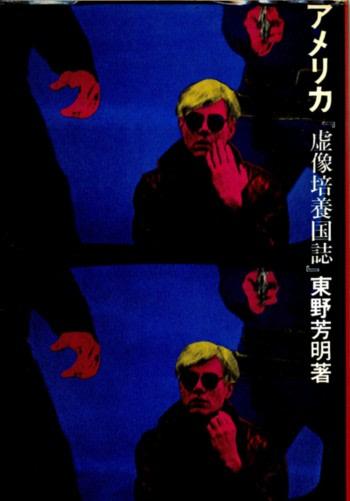 東野芳明『アメリカ 虚像培養国誌』 - 発見記録