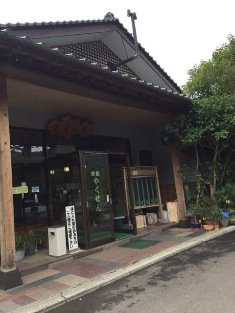 白石湯沢温泉 やくせん NO534 - ...