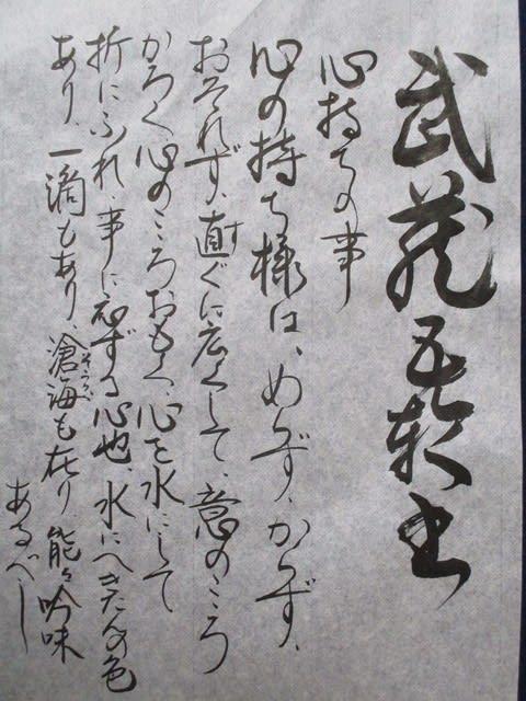 武蔵五輪書 6.24 - 福岡書画家 ...