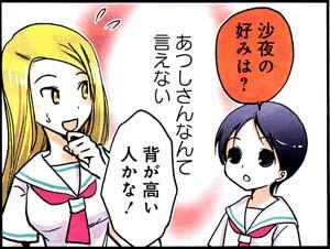 Manga_club_or_2013_08_p009a