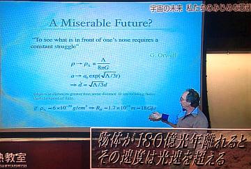 感想:NHK宇宙白熱教室:第4回:...