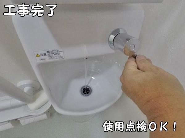押入れのトイレ化。完成写真・コンパクト手洗い器