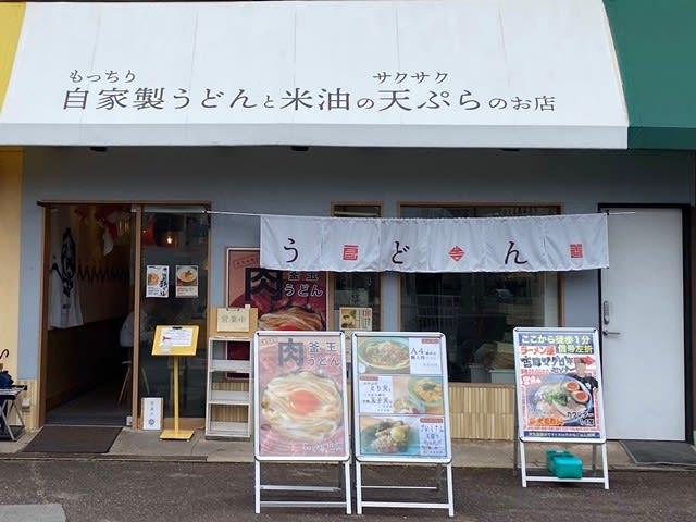 所 麺 マルヨシ 製