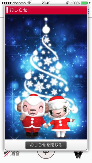iOS版しゃべってコンシェルでのクリスマス画像