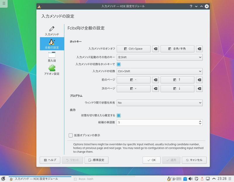 Kubuntu 15.04でFcitxを使用する...