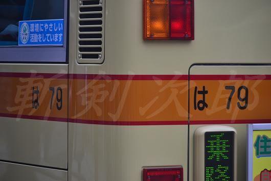 斬剣次郎の鉄道・バス斬り2