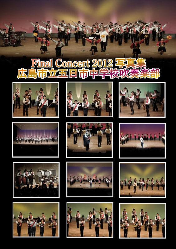 Final_concert_201212