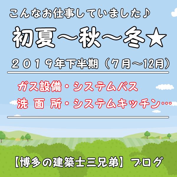 博多の建築士三兄弟_2019年パート2