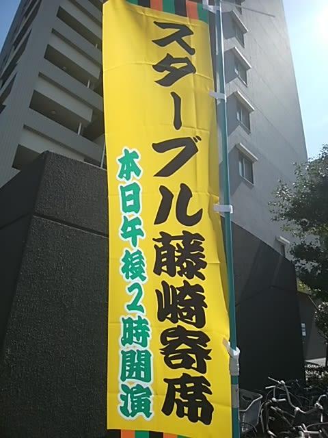 落語コーディネーター菊池明美の公式ブログ