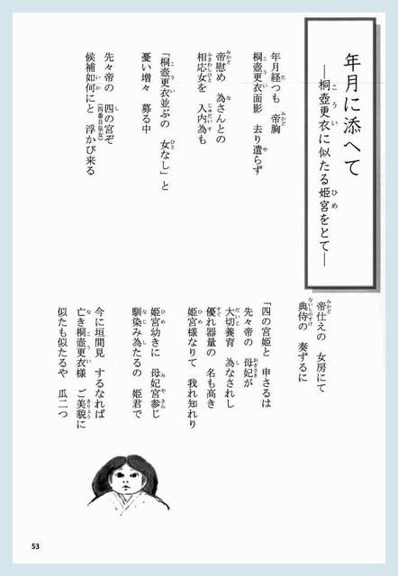 源氏 物語 光源氏 の 誕生 現代 語 訳
