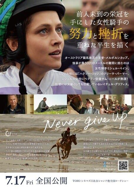 ペイン ミシェル 女性騎手ミシェル・ペイン奇跡の実話『ライド・ライク・ア・ガール』予告到着