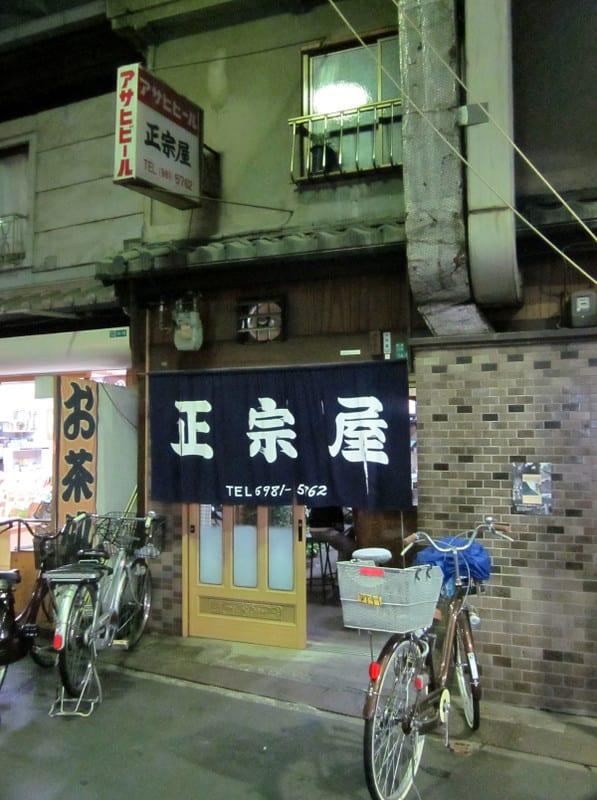 Masamuneya