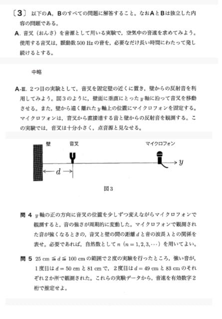 阪大物理入試の出題ミス・採点ミスの問題について - 百物語改め「九一三・六物語」