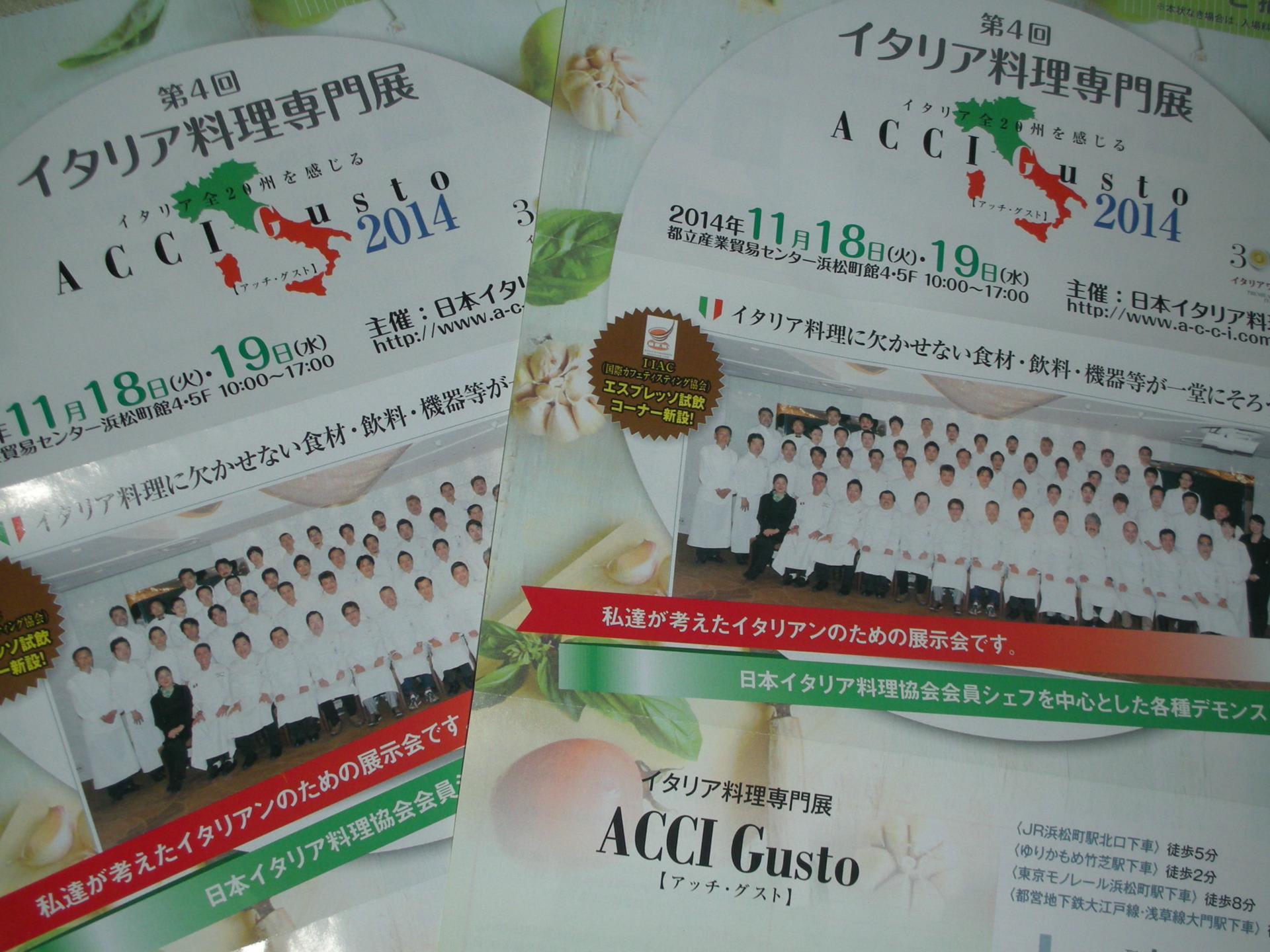 日本中国料理協会 - 協会情報 - 概要 - jaccc.or.jp