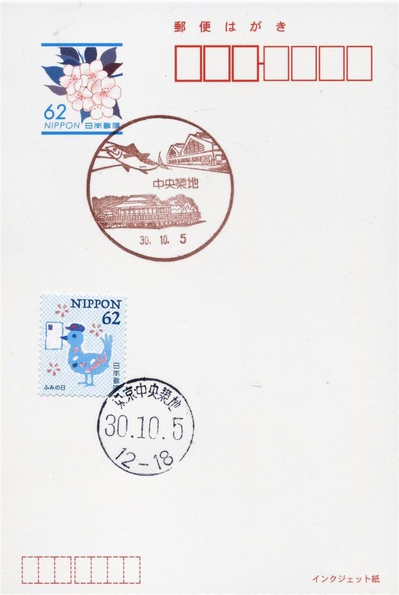 郵便 局 豊洲