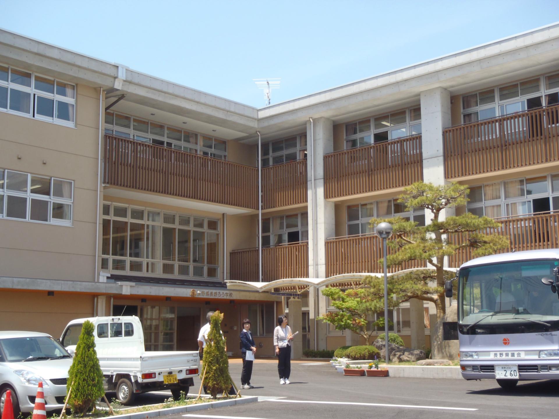 長野 ろう 学校