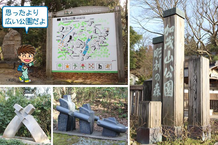 加茂山公園の野外彫刻 くりりん3