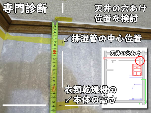 排湿管の穴あけ位置を検討