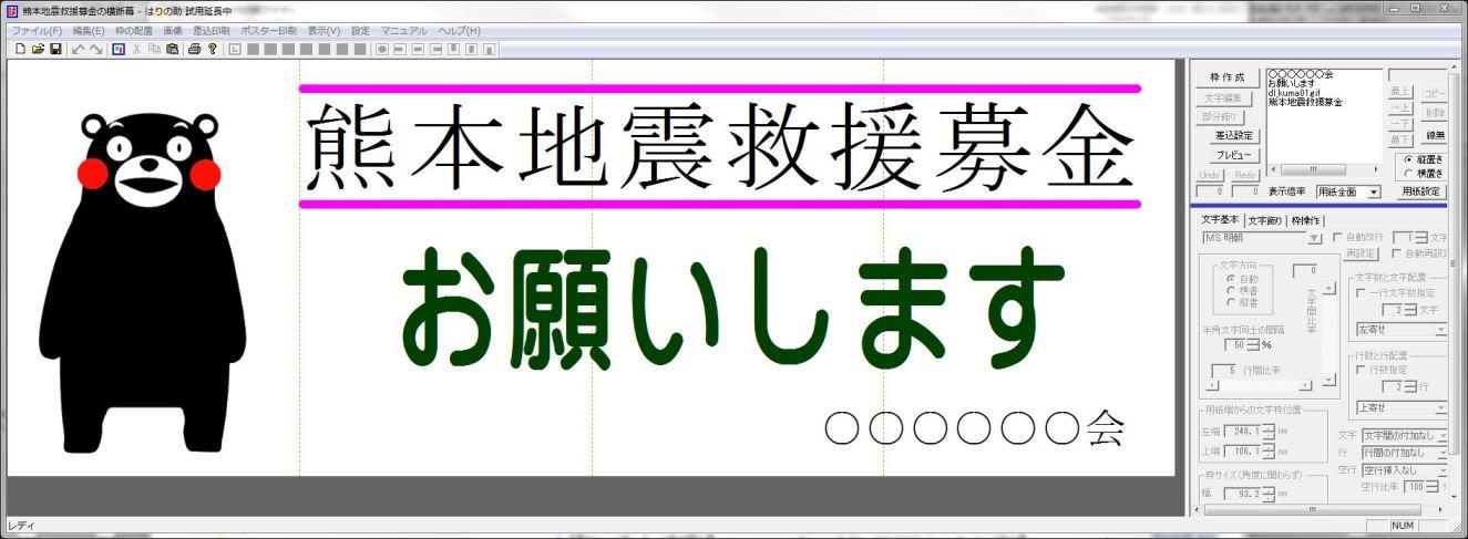 くまモンの救援募金横断幕 by はりの助