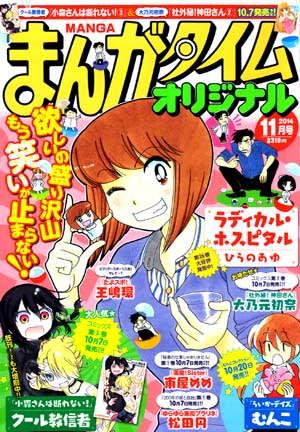 Manga_time_or_2014_11