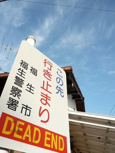 Deadend_2