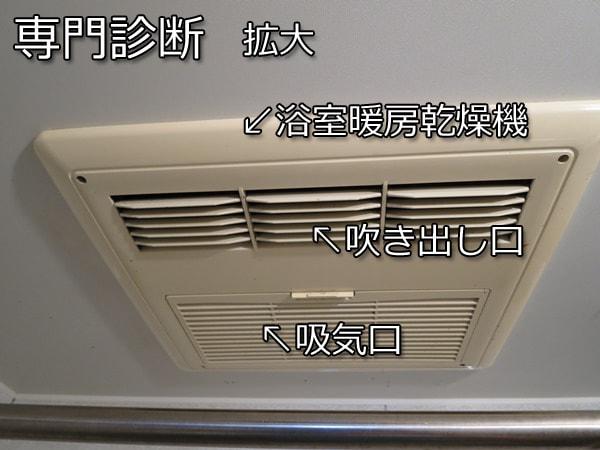 浴室暖房乾燥機FD2808