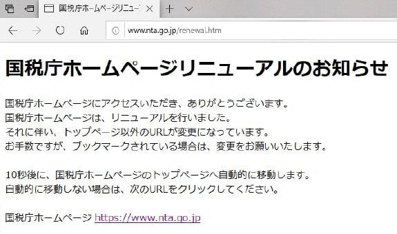 国税庁サイト更新メッセージ