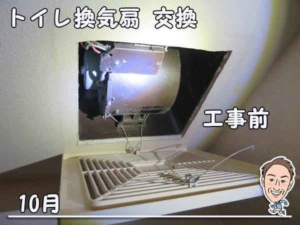 博多の建築士三兄弟_トイレ換気扇FY-24B3