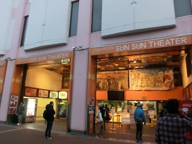 塚口 サンサン 劇場
