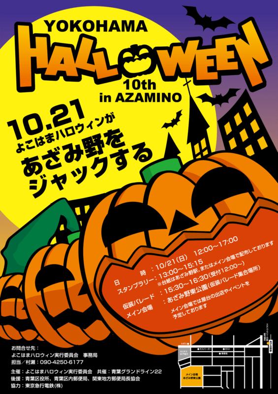 Yokohama_halloween2012