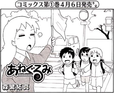 Manga_time_or_2013_05_p031
