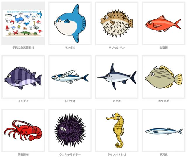 かわいい魚イラスト素材集 デザインとイラストとアバター