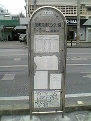 ここ から 一 番 近い バス停