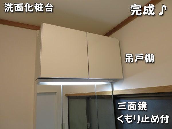 洗面化粧台の吊戸棚