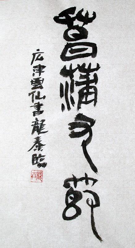 広津雲仙 - 書の歴史を臨書する