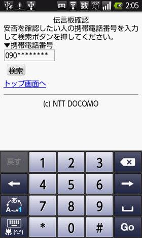 災害用伝言板の携帯電話番号検索画面