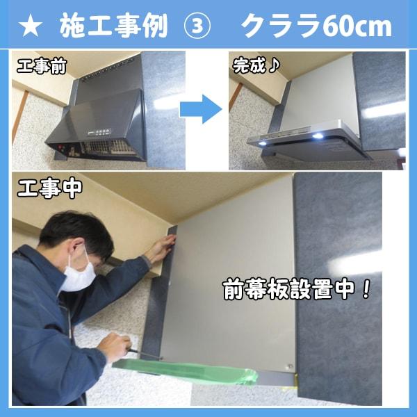 クララ60cmの施工事例3。NFG6S21MSI