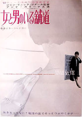「映画 『女と男のいる舗道』 画像」の画像検索結果
