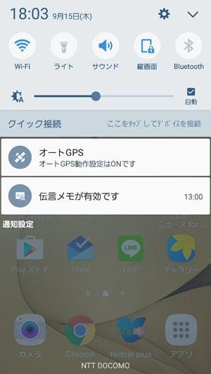 通知パネルにもオートGPSの動作状況が常時表示されていた