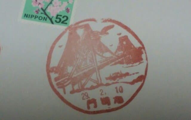 門司港郵便局の風景印。 - 美味...