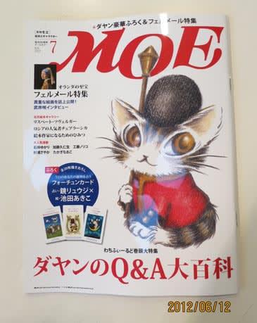 Moe2012