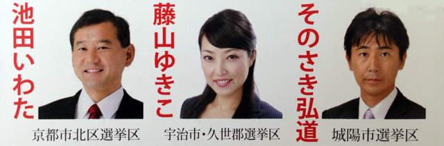 京都府議会議員